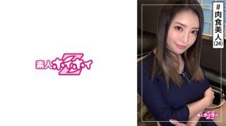 【顔射】潮音(24) 素人ホイホイZ・素人・美人・ギャップ・エロス・ガチイキ・お姉さん・巨乳・美乳・色白・くびれ・顔射・ハメ撮り