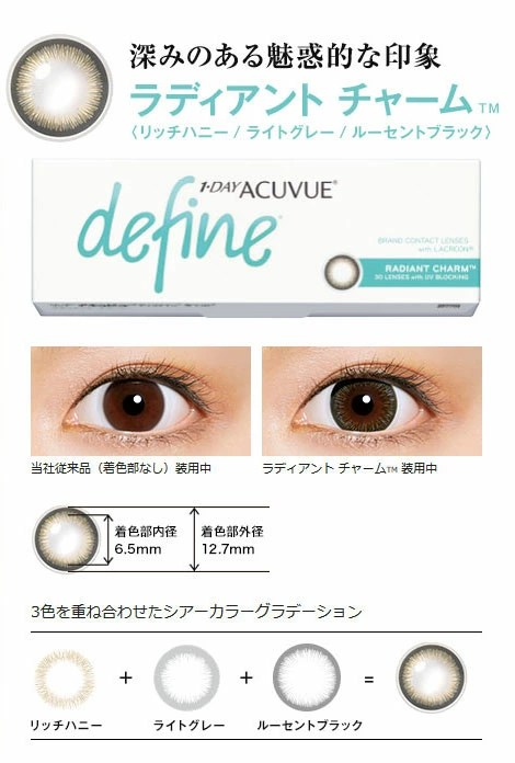 Contact Lens Lens Deli 1 Day Acuvue Define 30 Lenses 2