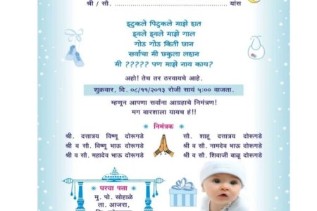 Invitation letter marathi format fresh vastu shanti invitation cards invitation card format for naming ceremony in marathi gallery engagement invitation in marathi wordings stud design engagement invitation in marathi stopboris Images