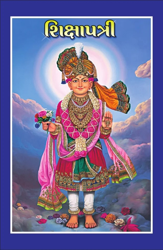 Gujarati Swaminarayan Che Sta
