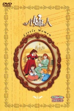Tales of Little Women (1987)