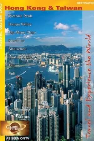Globe Trekker: Hong Kong and Taiwan (2005)