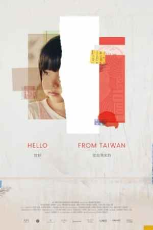 Hello From Taiwan (2021)