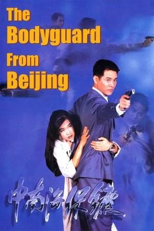 The Bodyguard from Beijing (1994)