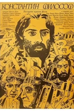 Constantine The Philosopher (1983)