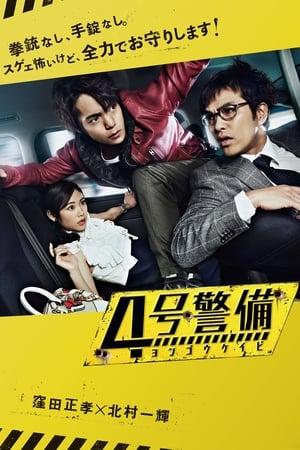 The Bodyguards (2017)
