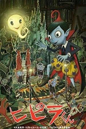 Hipira: The Little Vampire (2009)