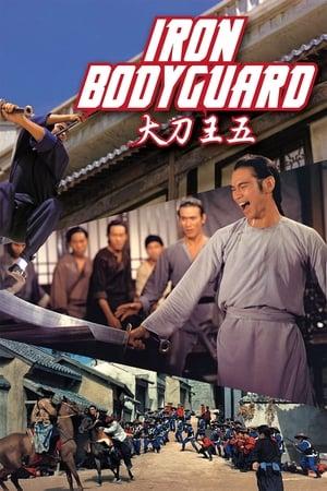 Iron Bodyguard (1973)