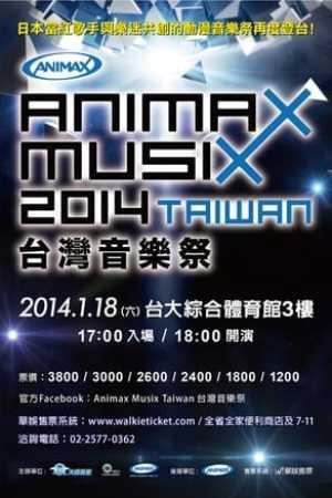 ANIMAX MUSIX 2014 TAIWAN (1970)