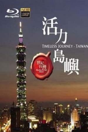 Timeless Journey Taiwan (2008)