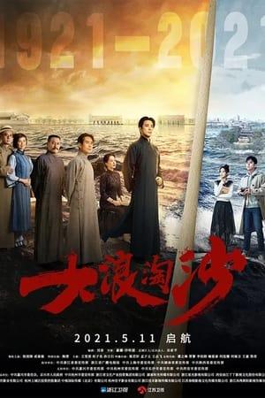 Da Lang Tao Sha: Qi Hang (2021)