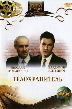 The Bodyguard (1991)