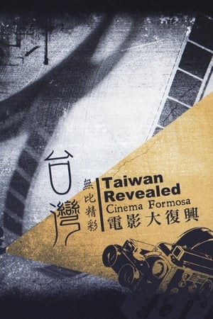 Taiwan Revealed: Cinema Formosa (2011)