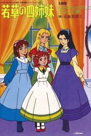 Little Women (1981)
