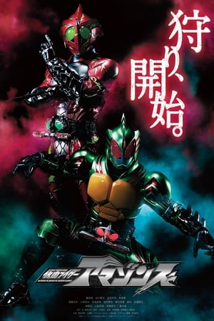 Kamen Rider Amazons (2016)