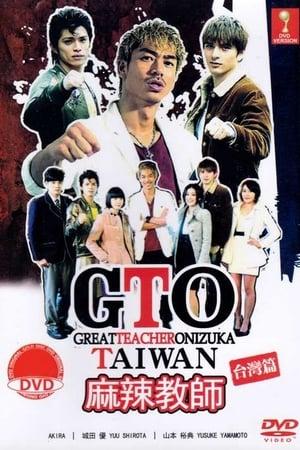 GTO in Taiwan (2014)