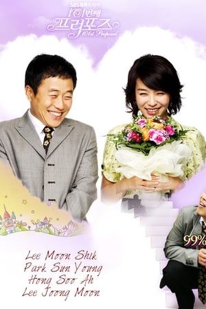 The 101st Proposal (2006)