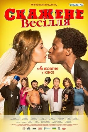 Crazy Wedding (2018)