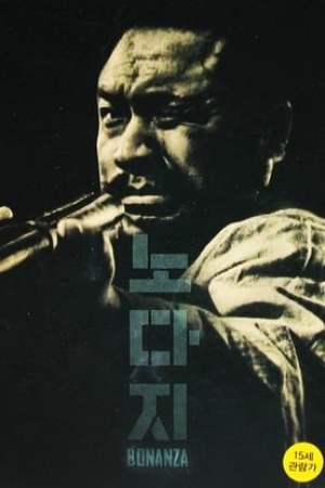 A Bonanza (1961)