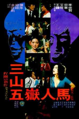 Gambler's Delight (1981)