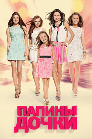 Daddy's Daughters (2007)