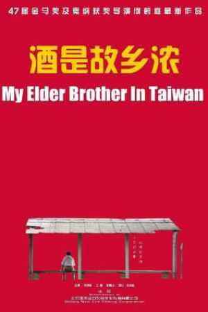 My Elder Brother In Taiwan (2012)