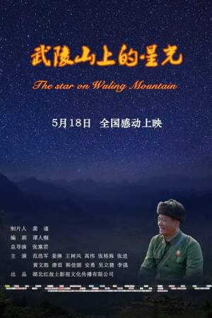 The Star on Wuling Mountain