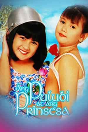 Ang Pulubi at ang Prinsesa
