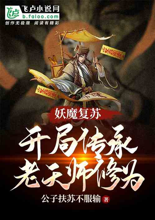 Demon recovery: the opening of the inheritance of the old master cultivation