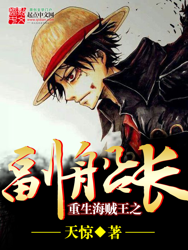 Rebirth in One Piece as Deputy Captain