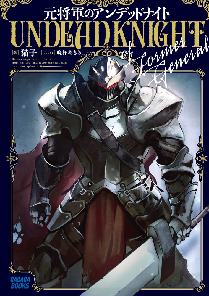 Former General Is Undead Knight