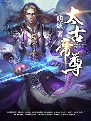 Emperor of Taikoo