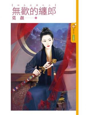 wuxia cover image