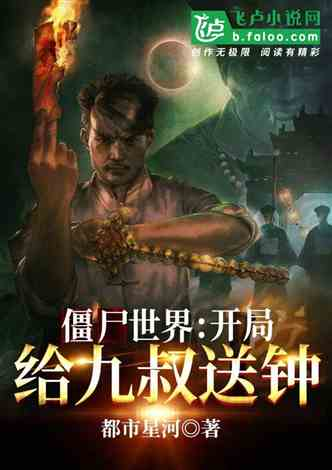 The World of Zombies: Start to send the bell to Jiu Shu