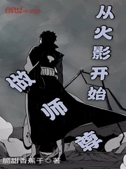 Become A Master From Hokage