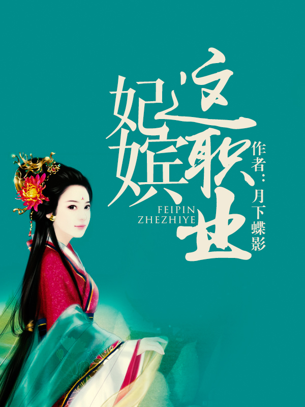 The Job of an Imperial Concubine