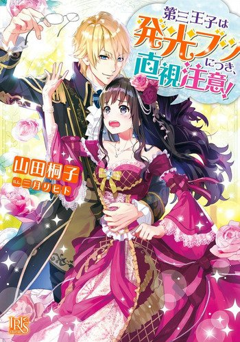 The Third Prince is Too Dazzling! I Can't Look at Him Directly!