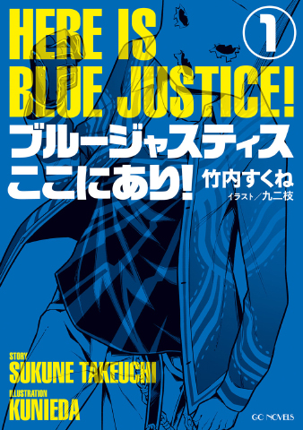 Here is Blue Justice!
