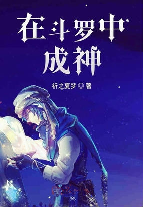 Become a God in Douluo