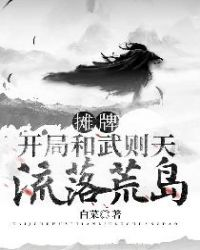 Showdown: Opening and Wu Zetian's wandering on the deserted island