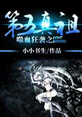The Fifth True Ancestor of Strike the Blood Attacks