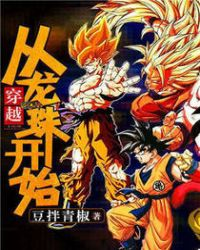 The journey starts from Dragon Ball