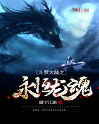Eternal Dragon Soul of Douluo Continent