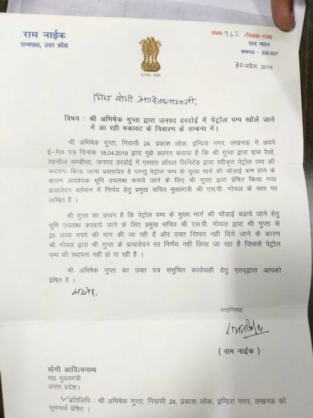 Fir Against Complainant Who Alleged Officer In Up Cm S