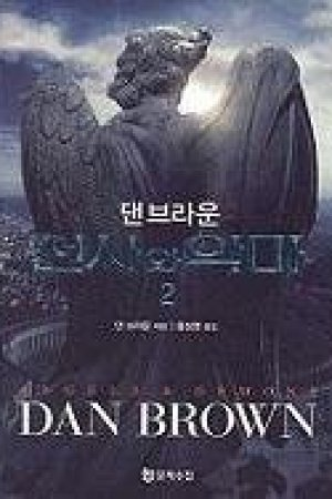 Angels & Demons [Part 2 of 2] (Robert Langdon, #1)