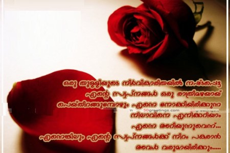 Best love quotes for wife in malayalam labzada wallpaper source romantic love quotes malayalam path decorations pictures full m4hsunfo