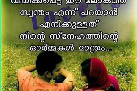 Romantic Images With Malayalam Quotes Imaganationfaceorg