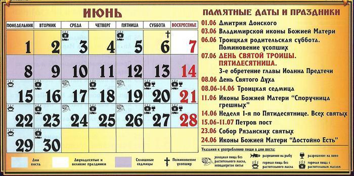 7 червня - Трійця / vedmochka.net