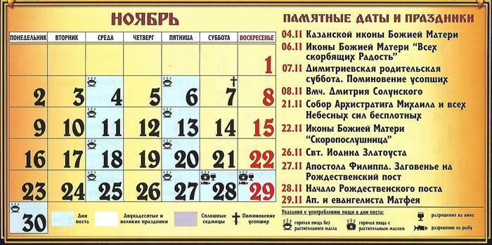 Церковний календар на листопад 2020 / vedmochka.net