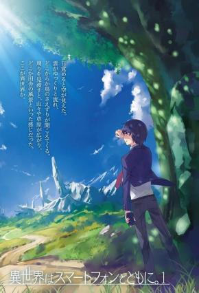 Isekai wa Smartphone wa tomo ni (Web Novel)